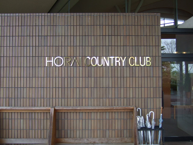 ホウライカントリークラブレストラン