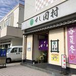 すし田村 -