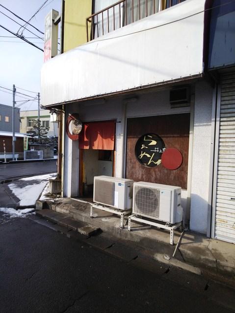 らーめん 井上家 - 弘前市内にあります。地味な外観。
