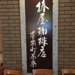 椿屋珈琲店 有楽町茶寮 - 入口看板