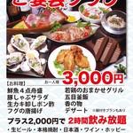 海鮮酒場THEATER徳三丸 -