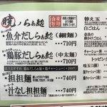 77630109 - 暁製麺 メニュー