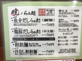 暁 製麺 - 暁製麺 メニュー