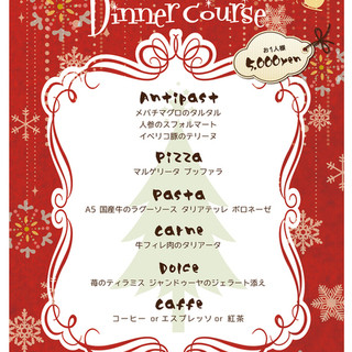 ☆クリスマス限定ディナーコース予約受付開始♪
