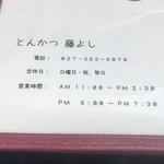 とんかつ藤よし - 営業時間【その他】