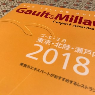 Gault&Millau2018東京北陸瀬戸内掲載店!!
