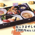 さむらい - おこさま寿司