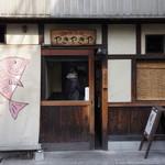 鯛焼工房 やきやきや - 加古川駅南西3分くらいにある鯛焼き屋さんです(2017.12.7)