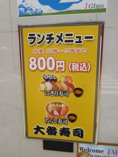 大番寿司 - 店頭