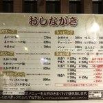 つけ麺 丸和 - おしながき