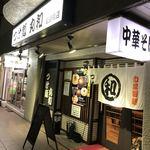 つけ麺 丸和 - お店の外観です