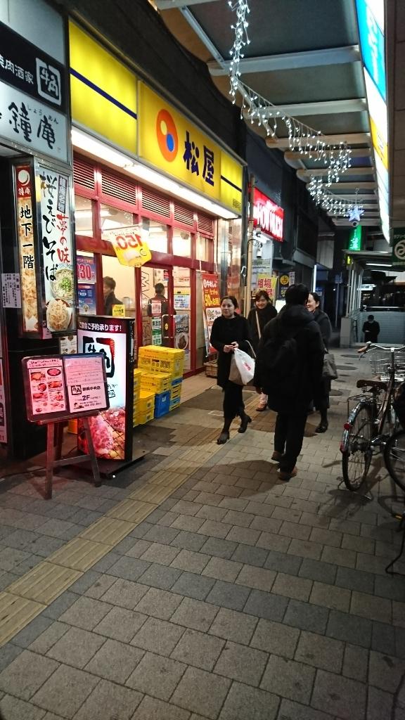 松屋 静岡御幸町店 name=