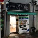 自家製麺 伊藤 - 自家製麺 伊藤 浅草店