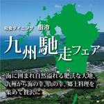和食ダイニング 廚 洊 - その他写真:九州馳走フェア開催【1/15~2/28】
