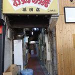 ふるいち浜田店 - 外観