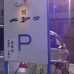 大和田 - 駐車場の看板