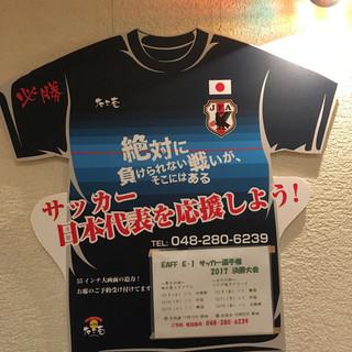 たこ壱は、サッカー日本代表を応援しています。