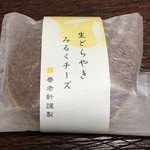 おりじなる大福 御菓子処 養老軒 - 生どらやき(みるくチーズ)