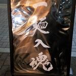 麺工 豊潤亭 - 一麺入魂