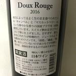 ヒトミワイナリー - Doux Rouge2016(ドゥールージュ) 裏