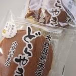 銀座 木村屋総本店 -