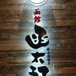 グルメ回転寿司 函太郎 - 外観