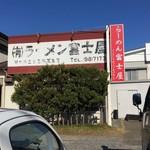 ラーメン富士屋 木更津店