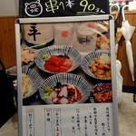 豚骨拉麺酒場 福の軒 -