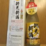 田中酒造 亀甲蔵 - 訪問日入荷?純米生原酒 新米新酒 2265円