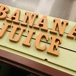 バナナ ジュース - 看板