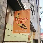 バナナ ジュース - フラッグ