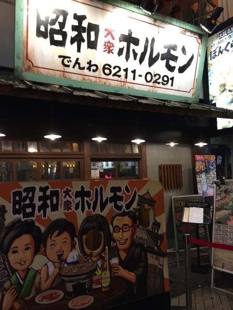昭和大衆ホルモン 道頓堀店