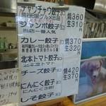 77666999 - 餃子メニュー!