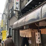 天ぷら 中山 - 11時15分開店