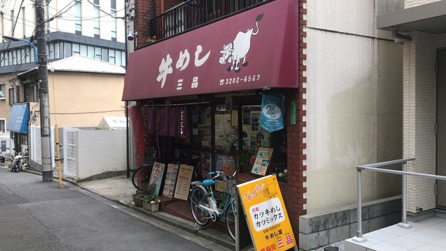 「三品食堂(東京都新宿区西早稲田1-4-25)」の画像検索結果