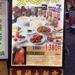 77672118 - 萬福スペシャルコース                       3980円→1380円(税別)
