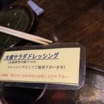 飯綱 - お刺身のツマにかけるドレッシング。       粋な計らいです。