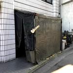 元祖一条流がんこ 西早稲田 -