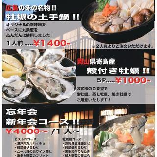 広島県、岡山県産の美味しい牡蠣をご用意致しました