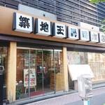 築地玉寿司 - 外観