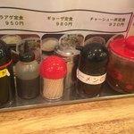 天下一品 - 卓上の調味料(ギョーザタレ、ラー油、コショウ、ラーメンのタレ、辛子味噌)