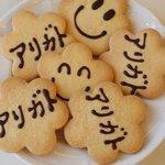 マリアツェル - かわいいクッキー