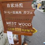 ウエスト ウッド -