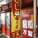 むじ汁専門店 万富 -