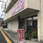 スタミナラーメン三四郎 - 店頭