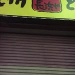 博多ラーメン 長浜や -