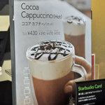スターバックス・コーヒー - ココア カプチーノのお知らせ