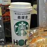 スターバックス・コーヒー - レジカウンターに置かれた募金カップで義援金を受け付けている(2011年9月30日(金)まで)