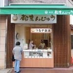 つるや製菓 - お店の外観