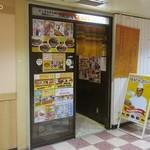 モジャカレー - 新大阪駅構内の味の小路にある